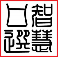 Wise-Mouth-Tea_logo-Chinese.png